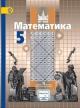 Математика 5 кл. Учебник с online поддержкой